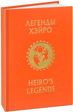 Легенды Хэйро = Heiro's legends